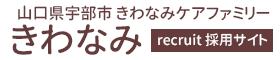 きわなみ 採用サイト|山口県宇部市|介護福祉士 ケアマネジャー 訪問看護 介護 求人募集|きわなみケアファミリー